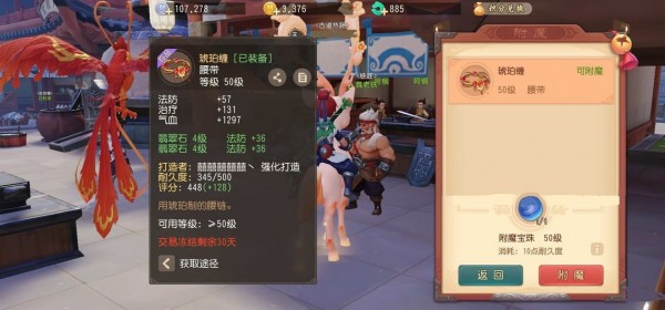 《梦幻西游三维版》装备附魔攻略