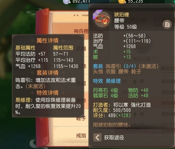 《梦幻西游三维版》装备特效攻略