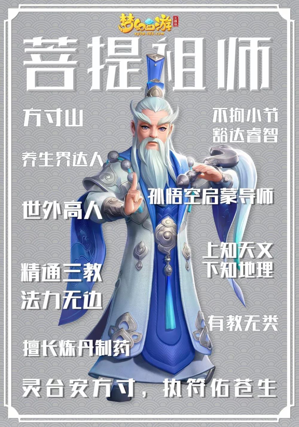 《梦幻西游三维版》方寸山门派玩法推荐