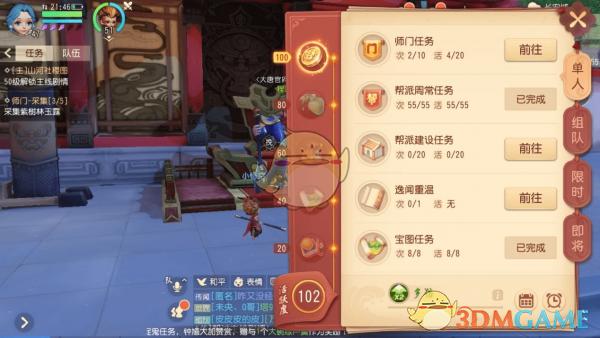 《梦幻西游三维版》新手快速升级攻略