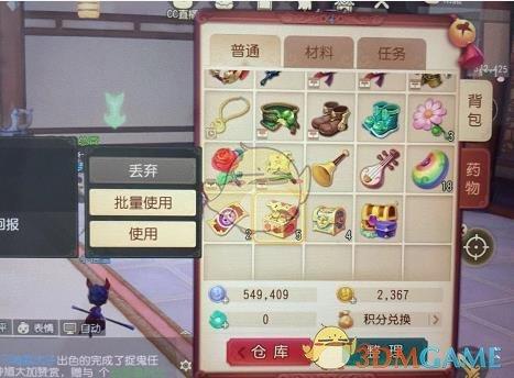 《梦幻西游三维版》零氪技巧攻略