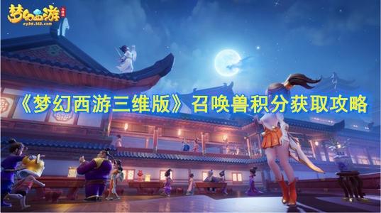 《梦幻西游三维版》召唤兽积分获取途径攻略