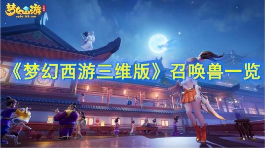 《梦幻西游三维版》召唤兽一览