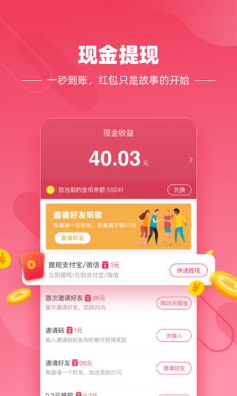 《快音》app官方版下载地址