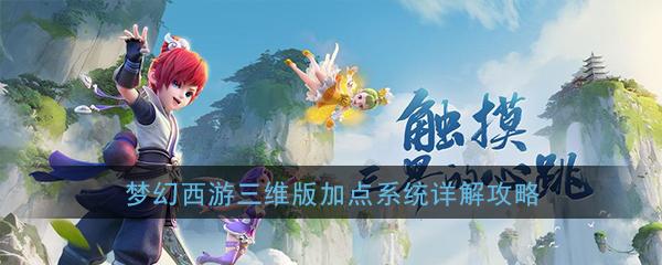 《梦幻西游三维版》加点系统详解攻略