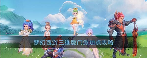 《梦幻西游三维版》门派加点攻略大全