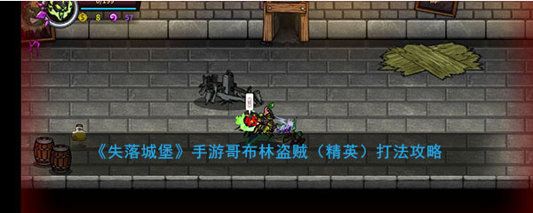 《失落城堡》手游哥布林盗贼(精英)攻略