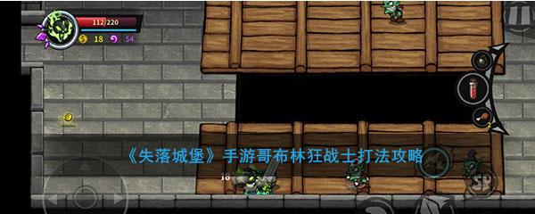 《失落城堡》手游哥布林狂战士打法攻略