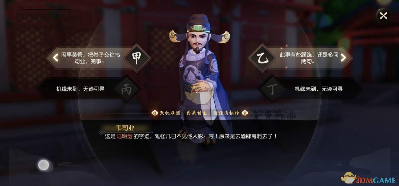 《梦幻西游三维版》少年游逸闻任务完成攻略