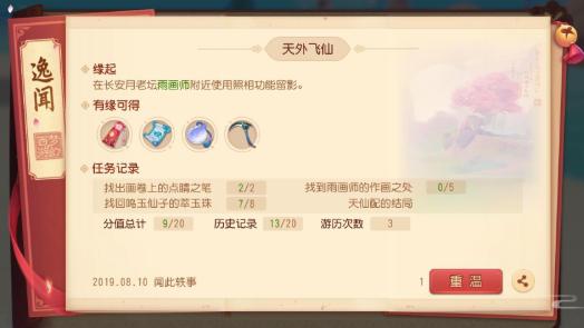 《梦幻西游三维版》逸闻任务触发攻略大全