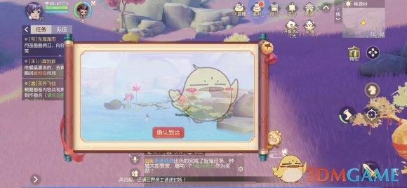 《梦幻西游三维版》天外飞仙逸闻任务完成攻略