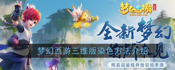 《梦幻西游三维版》染色方法介绍