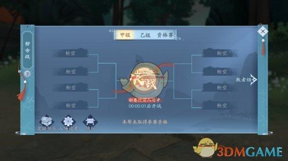 《新笑傲江湖》帮会战玩法介绍