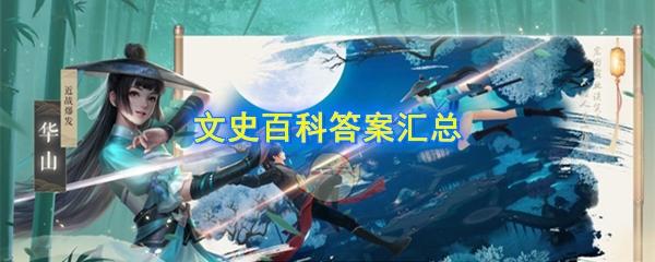 《新笑傲江湖》文史百科答案汇总