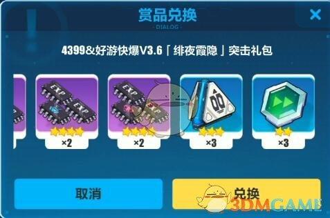 《崩坏3》好游快爆3.6突击礼包兑换码分享