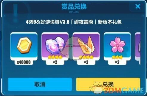 《崩坏3》好游快爆3.6新版本礼包兑换码分享