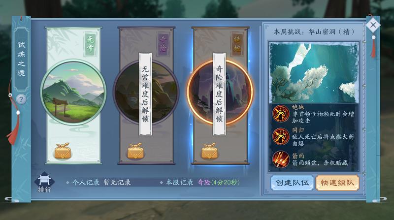 《新笑傲江湖》试炼之境副本玩法攻略
