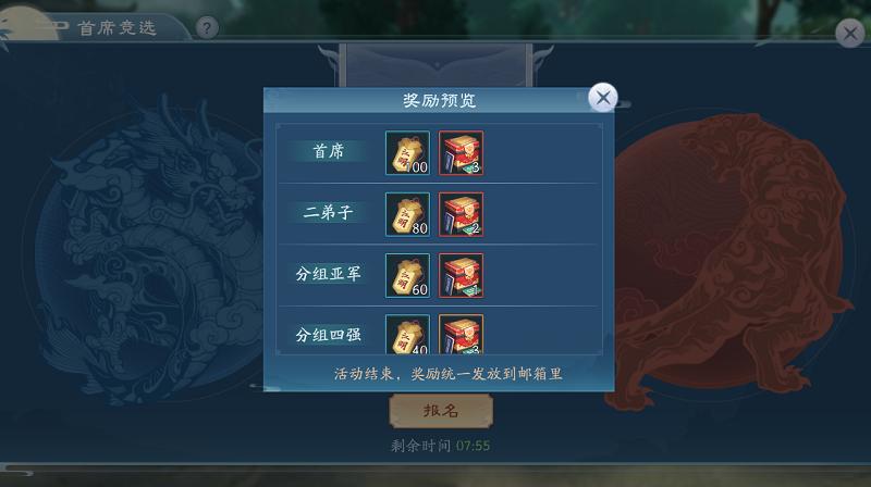 《新笑傲江湖》首席之争副本玩法攻略