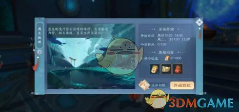 《新笑傲江湖》虚生绝境吃鸡副本玩法攻略