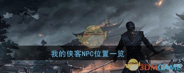 《我的侠客》NPC位置一览
