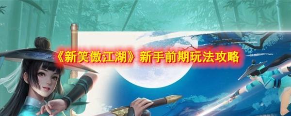 《新笑傲江湖》新手前期玩法攻略