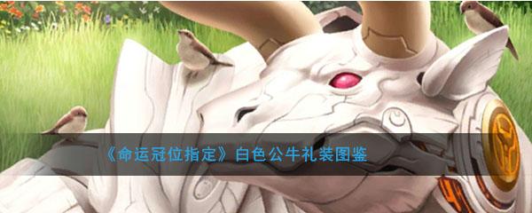 《命运冠位指定》白色公牛礼装图鉴