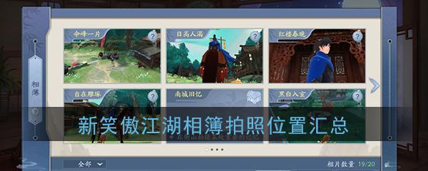 《新笑傲江湖》相簿拍照位置一览