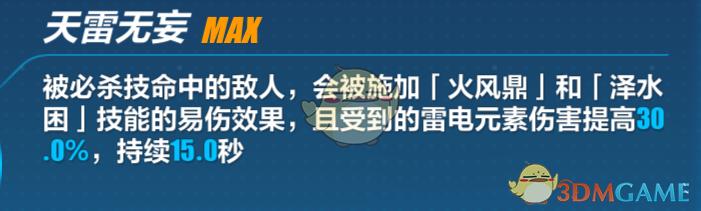 《崩坏3》3.7测试服「云墨丹心」角色技能介绍