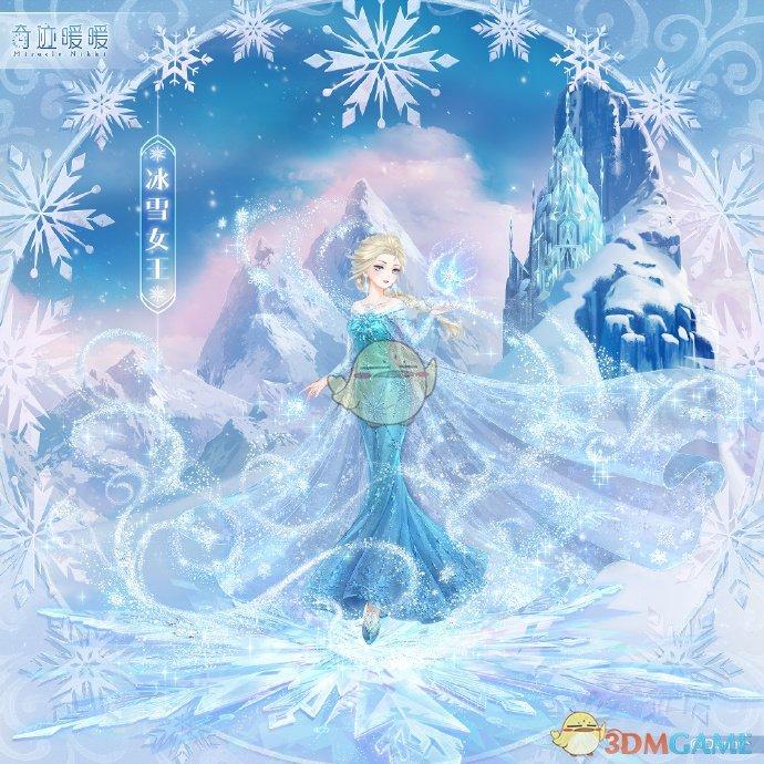 《奇迹暖暖》冰雪女王套装获得方法介绍
