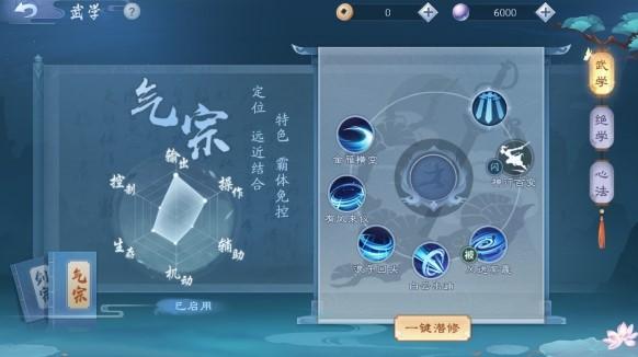 《新笑傲江湖》华山技能连招顺序推荐