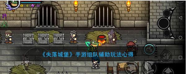 《失落城堡》手游组队辅助玩法心得