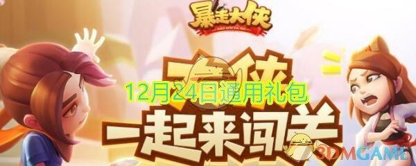 《暴走大侠》12月24日通用礼包兑换码分享