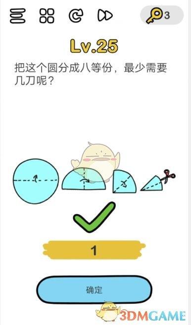 《脑洞大师》第25关答案攻略