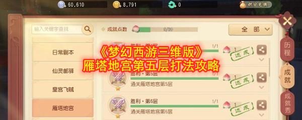 《梦幻西游三维版》雁塔地宫第五层打法攻略