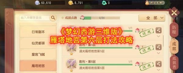 《梦幻西游三维版》雁塔地宫第六层打法攻略