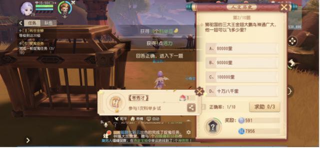 《梦幻西游三维版》科举玩法技巧介绍