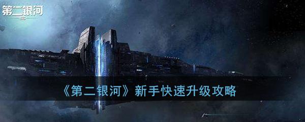 《第二银河》新手前期快速升级攻略