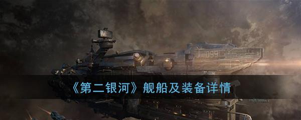 船坚炮利,《第二银河》舰船及装备详情。
