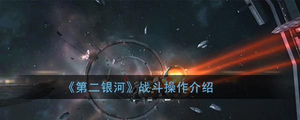 《第二银河》战斗操作