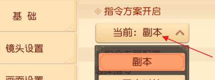 《梦幻西游三维版》战术指令设置教程