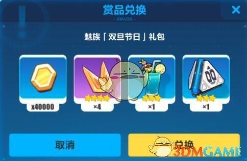 《崩坏3》魅族双旦节日礼包兑换码领取