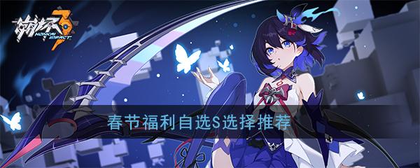 《崩坏3》春节福利自选S选择推荐