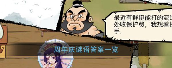 《暴走英雄坛》周年庆谜语答案一览