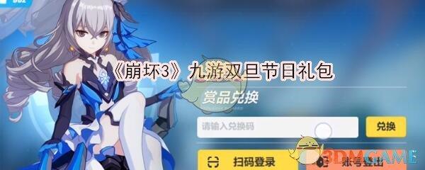 《崩坏3》九游双旦节日礼包兑换码领取