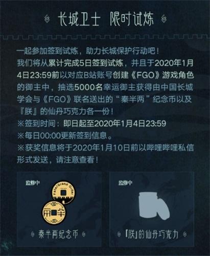 《FGO》「SIN推荐召唤2」限时开启!万里长城保护计划重磅登场!