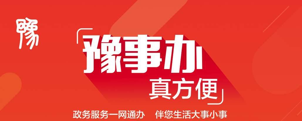 《豫事办》app注册方法介绍
