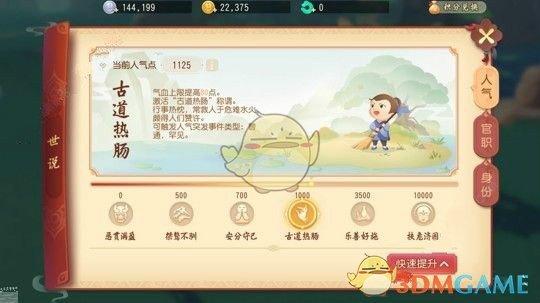 《梦幻西游三维版》人气值作用解析攻略