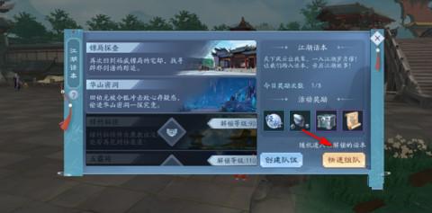 《新笑傲江湖》江湖话本玩法攻略