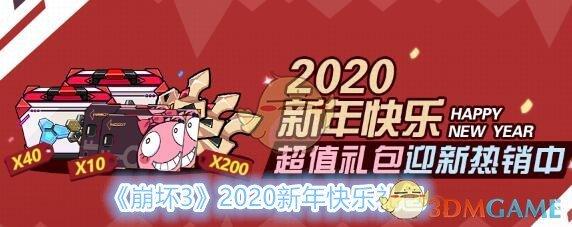 《崩坏3》2020新年快乐礼包领取
