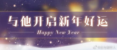 """与""""他""""一起迎接新年 《恋与制作人》元旦多重福利来袭"""